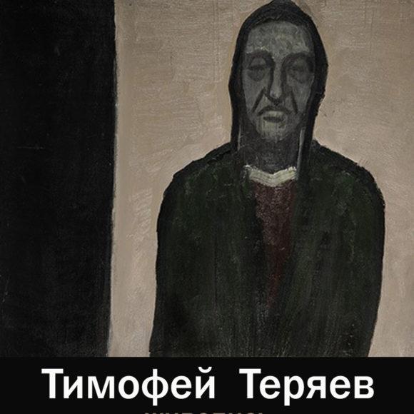Персональная выставка. Теряев Тимофей Федорович. К 90-летию художника