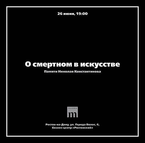 O смертном в искусстве. Памяти Николая Константинова