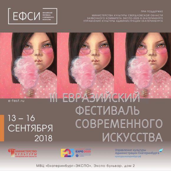 Фестиваль ЕФСИ с 13 по 16 сентября