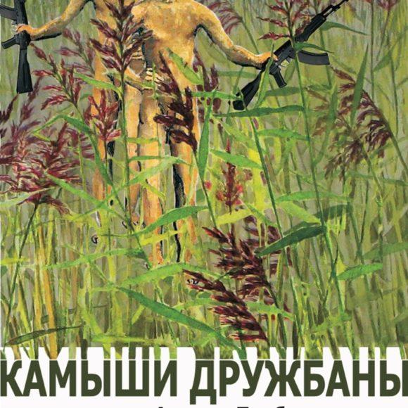 «КАМЫШИ ДРУЖБАНЫ» моноспектакль Алексея Тимбула