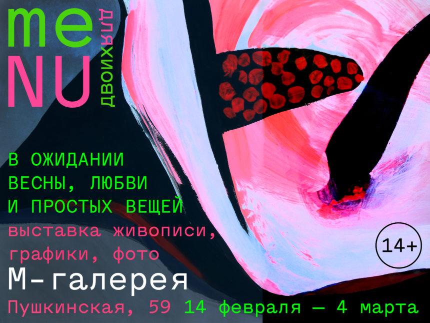 «МЕНЮ ДЛЯ ДВОИХ» открытие проекта 14 февраля в 18:00
