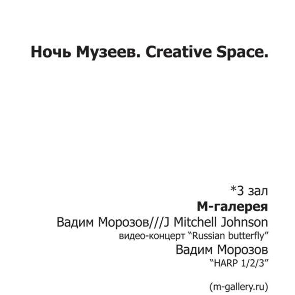 НОЧЬ МУЗЕЕВ. Creative space