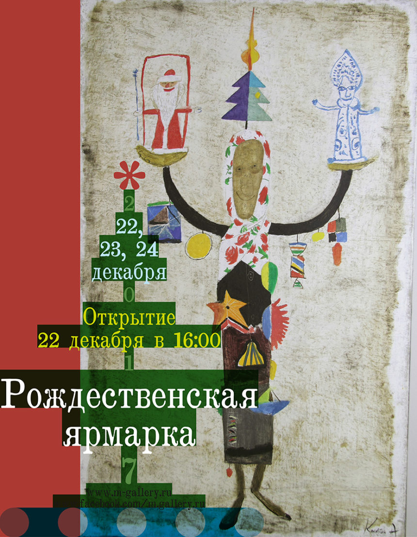 Рождественская ярмарка 22 декабря с 16-00