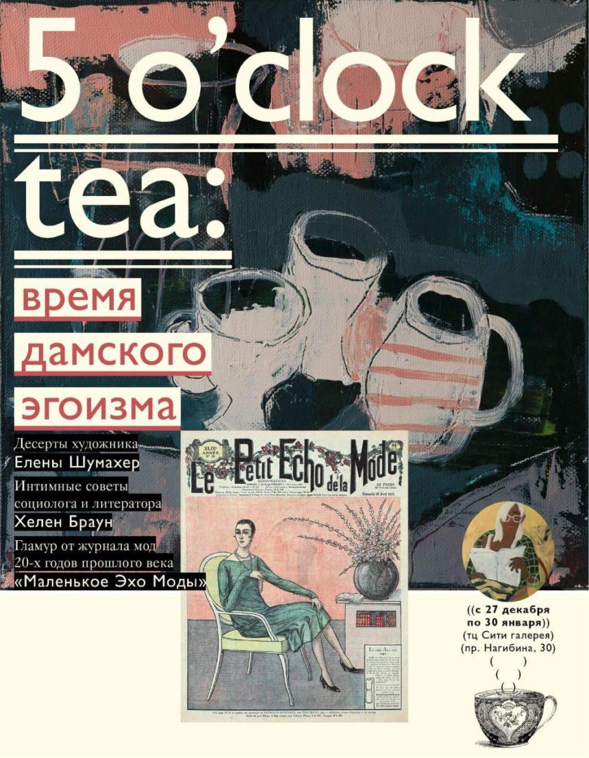5 o'clock tea: время дамского эгоизма