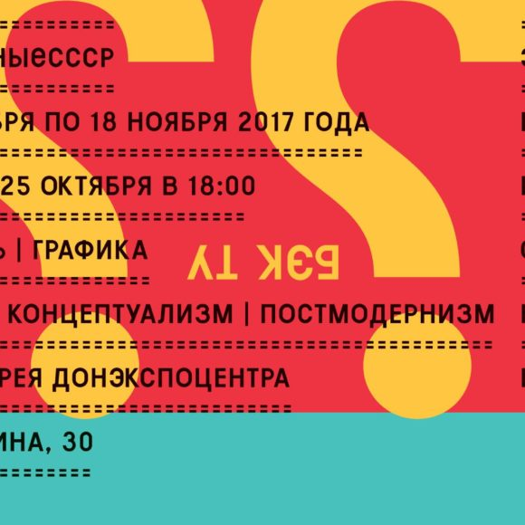 """Выставка """"РОЖДЕННЫЕ СССР"""""""