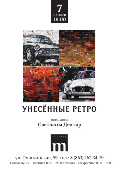 """Светлана Дехтяр. """"УНЕСЕННЫЕ РЕТРО"""""""