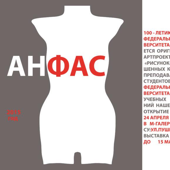 «Анфас» Выставка будет проходить по 4 мая