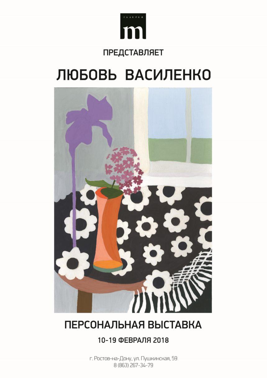 Любовь Василенко. Персональная выставка
