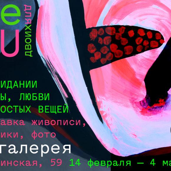 """""""МЕНЮ ДЛЯ ДВОИХ"""" открытие проекта 14 февраля в 18:00"""