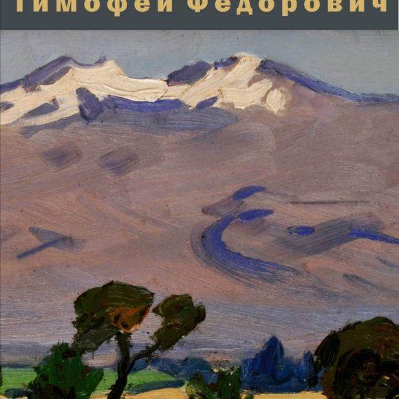 Выставка к 100 летию Теряева Тимофея Федоровича