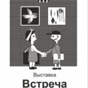 Выставка  «ВСТРЕЧА»